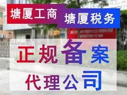 东莞塘厦工商税务正规备案代理公司