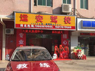东莞市塘厦安运汽车服务部