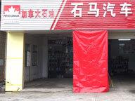 东莞市石马汽车服务有限公司