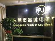 东莞市品键电子有限公司